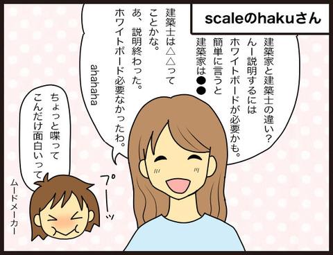 ライブドアブログ交流会in熊本4