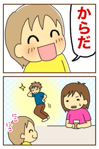 [漫画]ダンナ様は安月給-どこが好き?