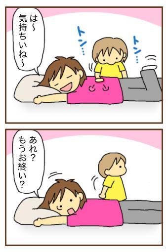 [漫画]ダンナ様は安月給-えらいこっちゃ