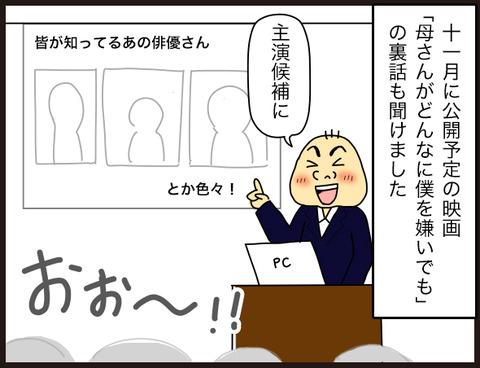 歌川たいじ講演会に行ってきました6