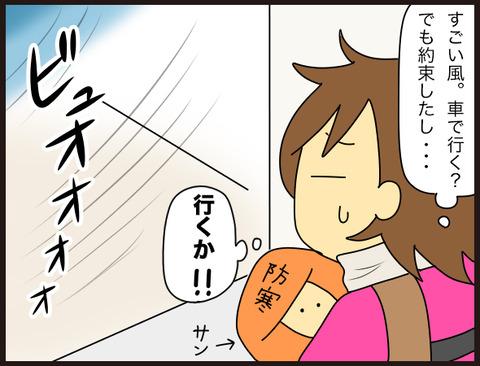 あぁ、子育てって理不尽(泣)③-3