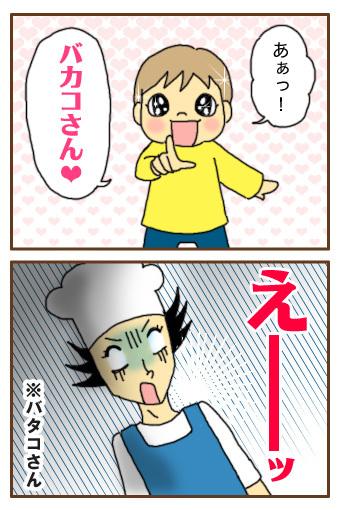 [漫画]ダンナ様は安月給-バタコさん