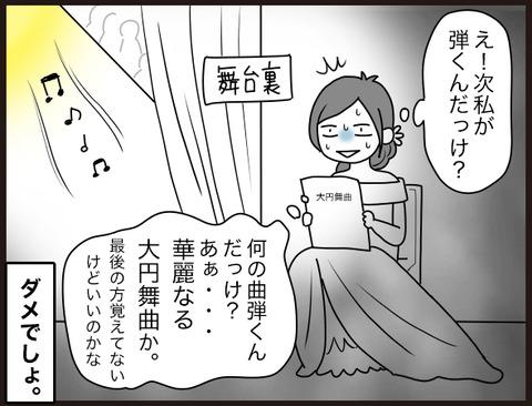 私がよくみる夢の話(悪夢と言えば悪夢)2