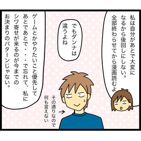 久々の夫婦喧嘩で泣いてしまった話8-4