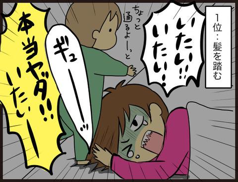 子供の寝かしつけで起こる「痛いこと」に順位をつけてみた5