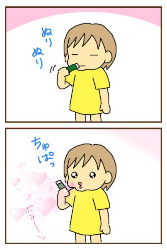 [漫画]ダンナ様は安月給-2才女子