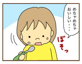 [漫画]ダンナ様は安月給-ちょっとおいしい