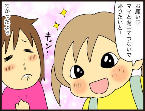 あぁ、子育てって理不尽(泣)③-2