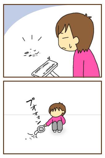 [漫画]ダンナ様は安月給-お掃除を教えて!