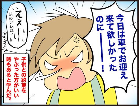 あぁ、子育てって理不尽(泣)③-5