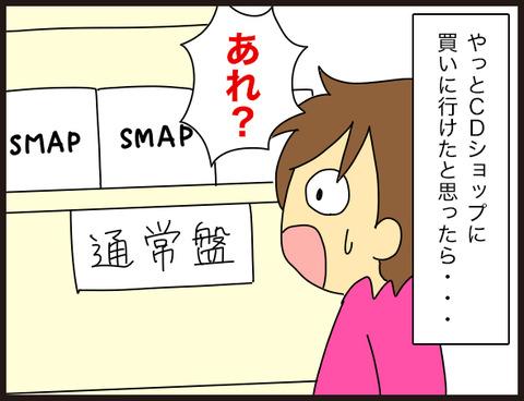 大切な事を再度SMAPに教えてもらった2