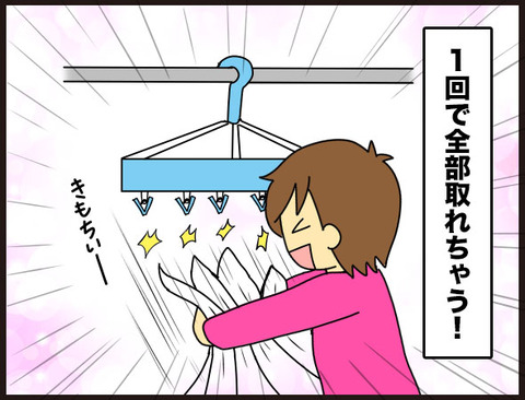 時短!引っ張るだけで洗濯物を全部外せる方法8