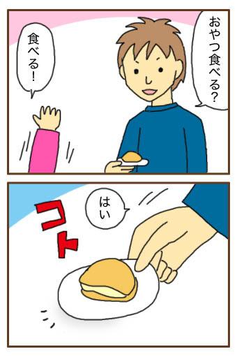 [漫画]ダンナ様は安月給-シュークリーム