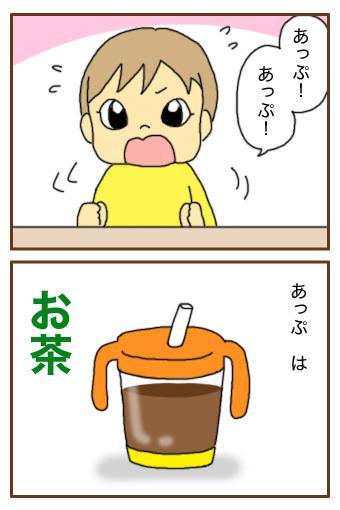 [漫画]ダンナ様は安月給-お茶
