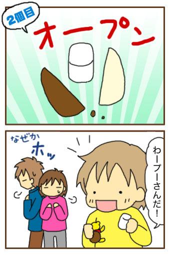 [漫画]ダンナ様は安月給-もっているモノ②