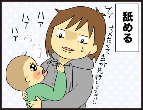 赤ちゃんにモテる服4