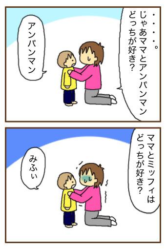 [漫画]ダンナ様は安月給-アンパンマン