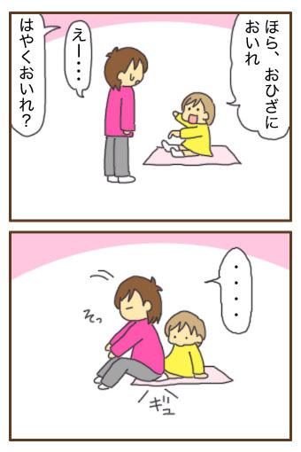 [漫画]ダンナ様は安月給-おもい