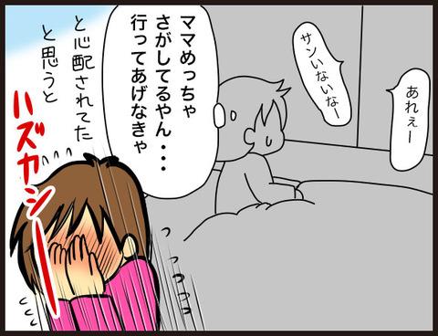 完全な一人相撲9
