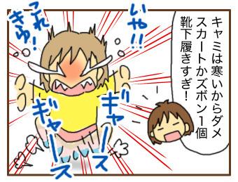 [漫画]ダンナ様は安月給-オサレ番長