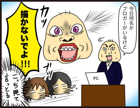 歌川たいじ講演会に行ってきました7