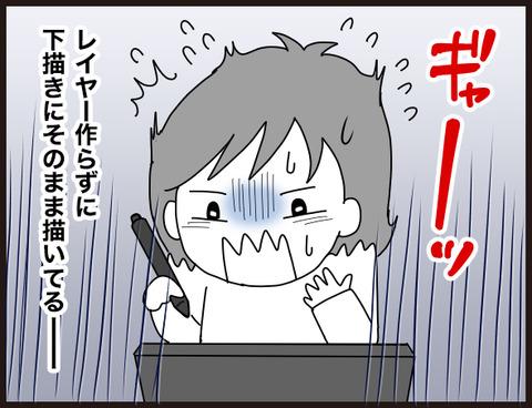 絵日記ブロガー4