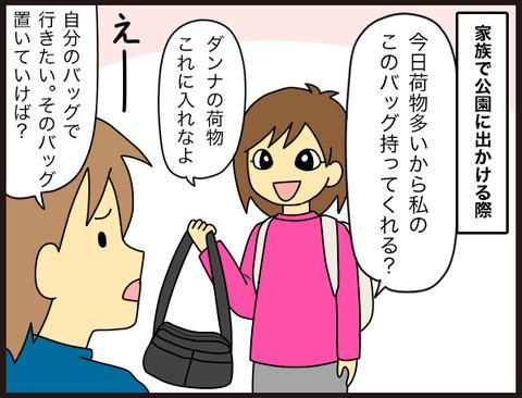 母親のバッグは飾りではない6