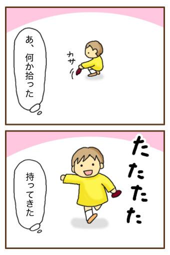 [漫画]ダンナ様は安月給-母目線