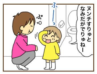 [漫画]ダンナ様は安月給-涙の理由