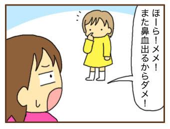 [漫画]ダンナ様は安月給-じゃなくてさ。