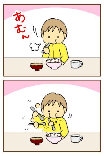 [漫画]ダンナ様は安月給-納豆ご飯