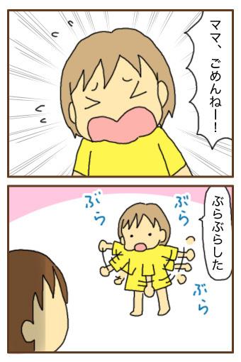 [漫画]ダンナ様は安月給-ごめんねー!