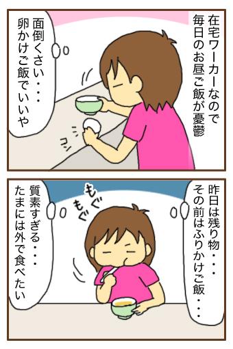 [漫画]ダンナ様は安月給-お昼ごはん①