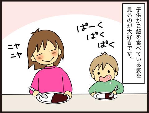3才児に大人の対応(?)をされた日