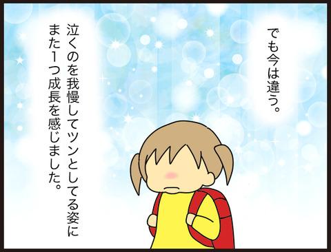「悔しさ」を経験した9才11