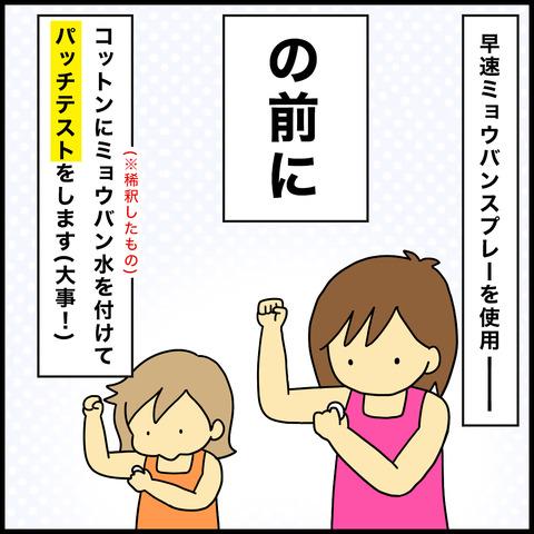 【子供の頭の臭い・3】嘘でしょ?!約35円のミョウバン水の効果