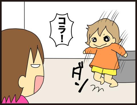 ママは悪い子が好き?2