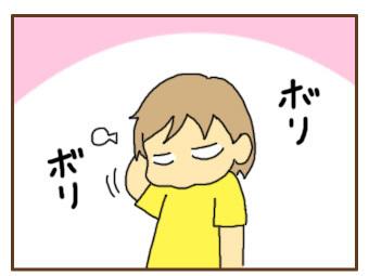 [漫画]ダンナ様は安月給-まさかね