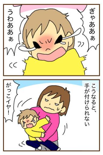 [漫画]ダンナ様は安月給-じゃんけん