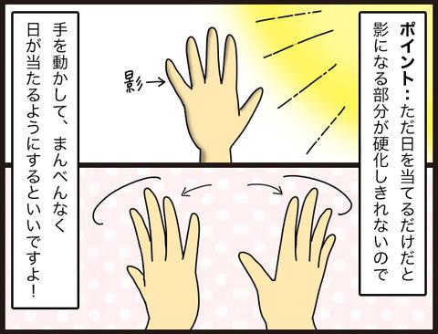 【ライト不要!】ジェルネイルで両手が最短1分で硬化できる方法4