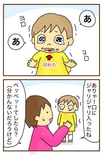 [漫画]ダンナ様は安月給-転倒