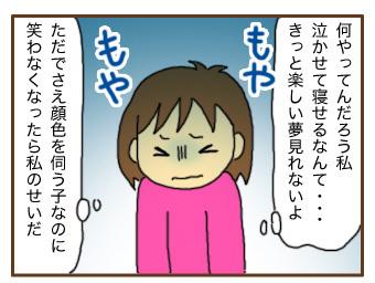 [漫画]ダンナ様は安月給-許してもらってる