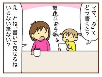 [漫画]ダンナ様は安月給-要不要