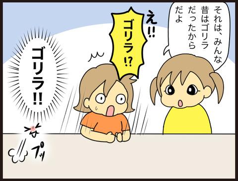 素朴な疑問から壮大なテーマへ移行するとき(ある日の姉妹の会話)2