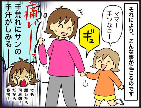 あぁ、子育てって理不尽(泣)2
