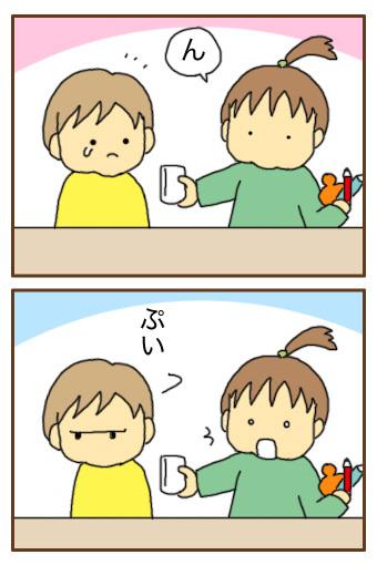 [漫画]ダンナ様は安月給-やせ我慢