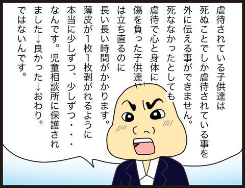 歌川たいじ講演会に行ってきました8
