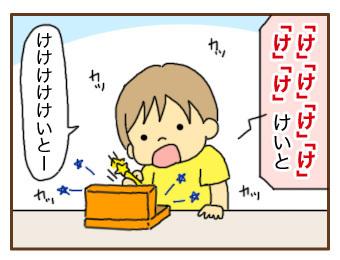 [漫画]ダンナ様は安月給-はじめてのペンタッチスクール