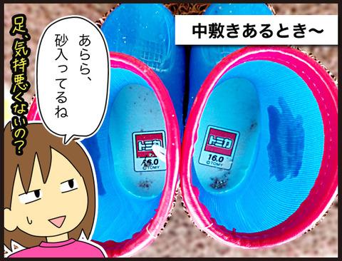 【砂大量】子供靴の中に潜む砂は開けてからが本番