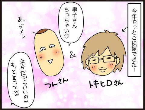 ライブドアブログ忘年会3
